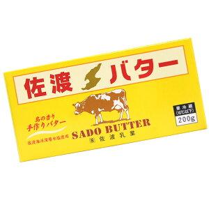 佐渡バター 有塩 200g(冷蔵)手作りにこだわった、極上の逸品