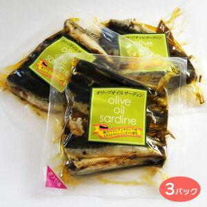 オリーブオイルサーディン100gx3パック(常温)イワシ サーディン 銚子沖でとれたいわしのオイルサーデン
