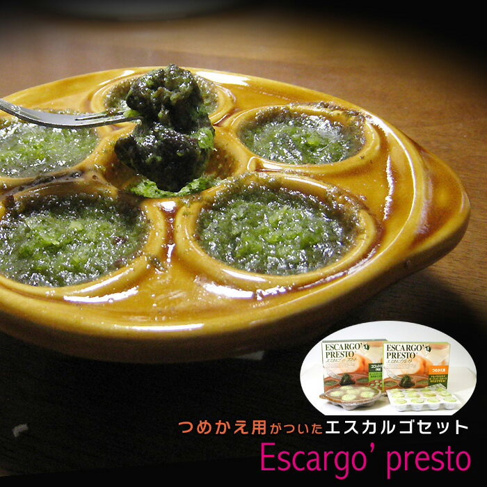 エスカルゴセット(陶器のココット6粒入りと詰め替え用12粒)のお得なセット エスカルゴバターたっぷり お中元 ギフト 贈り物