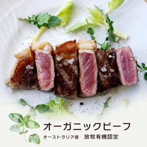 放牧牛 グラスフェッド オーガニック ビーフ ストリップロイン 赤身ロース肉ステーキカット 約350-400gオーストラリア産 100%牧草肥育牛肉