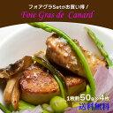 フォアグラ 送料無料 フォアグラ ド カナール 約45〜55g 4枚セットカナダ産 冷凍 セット テリーヌ カナ—ル foie gr…