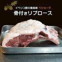 【最終価格!】イベリコ豚 ベジョータ 骨付きリブロース 約900〜1400g 冷凍 セニョリオ デ モンタネーラ社