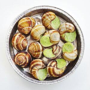 殻付きエスカルゴ 『ア・ラ・ブルギニヨンヌ ピオ』12個いり/ブルゴーニュ産/バター入りエスカルゴ/時短料理/パーティ料理/ワインに合うつまみ/ガーリックバターたっぷり