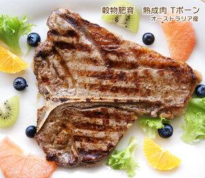 【ヒレ少な目】熟成ビーフ パーフェクトTボーンステーキ 約300-400g BBQ bbq 焼肉 お中元 ギフトプレゼント 夏休み キャンプ バーベキュー 肉