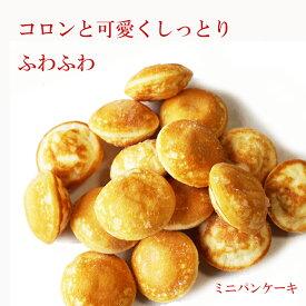 ミニ パンケーキ ベルギー産