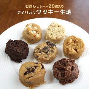 「送料無料」冷凍クッキー生地 アメリカンクッキー お試し1シート 28ケ入りx2種類限定 ピーナッツバター/ミルクチョコレートマカルーン/ダブルファッジ