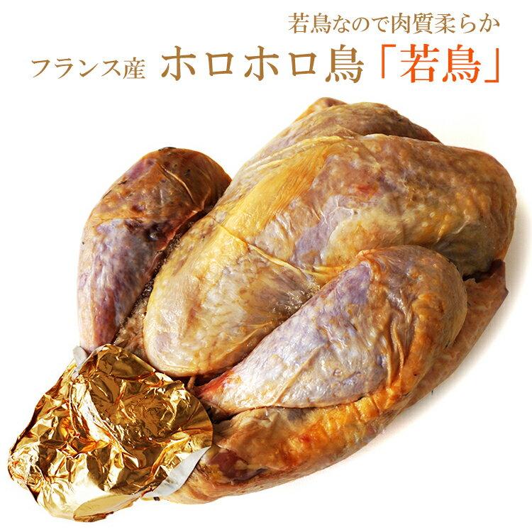 ホロホロ鳥若鳥 パンタドー丸鳥 約0.9Kg〜1.1Kg フランス産(冷凍)