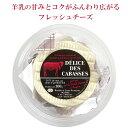 羊乳 フレッシュ チーズ デリス デ カバス 80g フランス産 毎週火・木曜日入荷