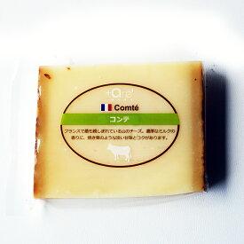 ハード セミハード チーズ コンテ ルコット 80g AOP 12ヵ月以上熟成 フランス産 毎週火・木曜日発送