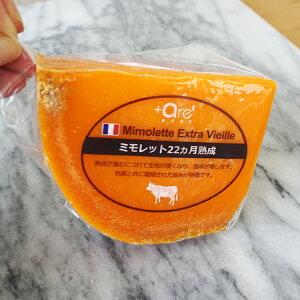 ハード セミハード チーズ ミモレット 22ヶ月熟成 約75g フランス産 毎週水・金曜日発送