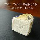 フレッシュ チーズ ブリア サヴァラン フレ 1/6カット フランス産 毎週水・金曜日発送