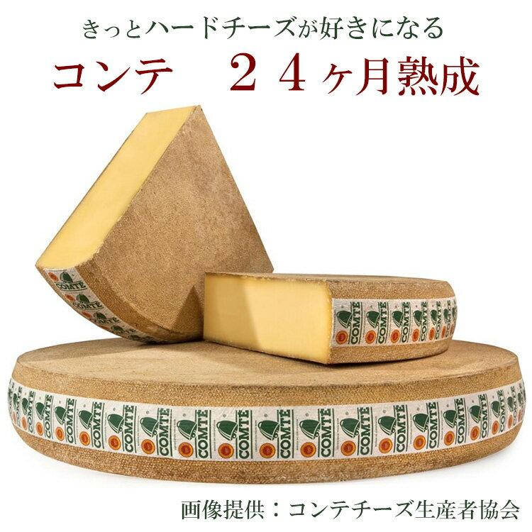 【】ハード セミハード チーズ コンテ エクストラ 24ヵ月熟成 不定貫 Kgあたり7344円(税込) AOP 約500g フランス産