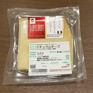 【】パルミジャーノ レッジャーノ DOP 24ヶ月熟成 Kgあたり7,236円 約100g前後 不定貫 イタリア産 ハード セミハード チーズ 毎週火・木曜日発送