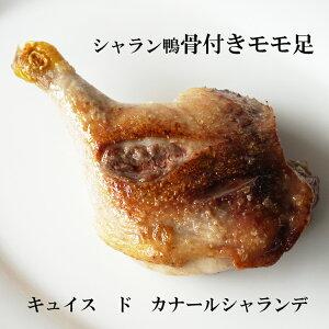 シャラン産 鴨 骨付きもも肉 1本約250g-350g【フレッシュ空輸・冷蔵】キュイスドカナール シャラン コンフィ作りに最適