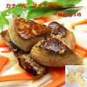 「送料無料」フォアグラ カナール25-35g 3枚 冷凍 鴨のフォアグラ foie gras canard フォアグラレシピ付き