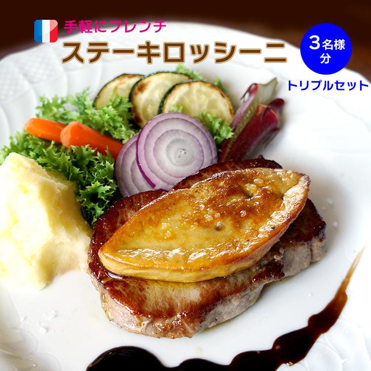 仔牛肉とフォアグラの ステーキロッシーニ トリプルセット / 送料無料 ステーキ肉 3枚 フォアグラ 3枚