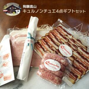 極上のシャルキュトリー(白かび熟成の乾燥ソーセージ、トゥールーズのソーセージ、豚ばら肉燻製、パリ風の加熱ハム) 送料無料 産直品