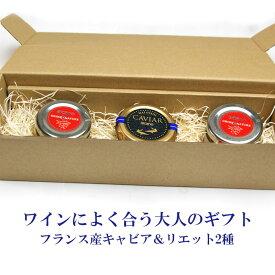 キャビアとリエット2種 バレンタインギフトセット 箱入り (フランス産キャビア・オマールリエット・貝柱リエット)