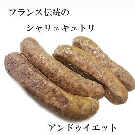 アンドゥイエット(冷凍)4本入り 約600g シャリュキュトリ 豚の内臓の腸詰 ホルモン