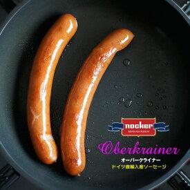 ソーセージ ドイツ産 オーバークライナー ノッカー社 1パック 200g (冷凍) BBQ bbq 焼肉 お中元 ギフトプレゼント 夏休み キャンプ
