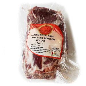 【】熟成肉「ラルポーク」 豚肩ロース肉ブロック kgあたり4,320円(税込)約1.5-2.0Kg (冷凍)不定貫 スペイン産エイジングポーク