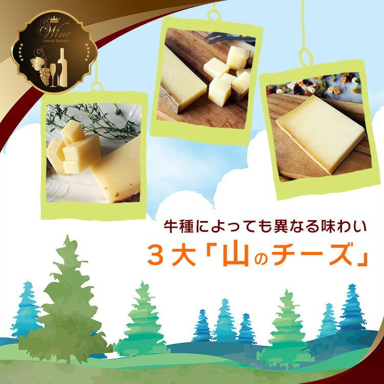 サヴァオ地方で作られる、3大「山のチーズ」セット(ルコットコンテ80・アボンダンス80・ボフォール80)