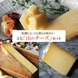 サヴァオ地方で作られる、3大「山のチーズ」セット(ルコットコンテ80・アボンダンス80・ボフォール80)送料無料 毎週火・木曜日発送