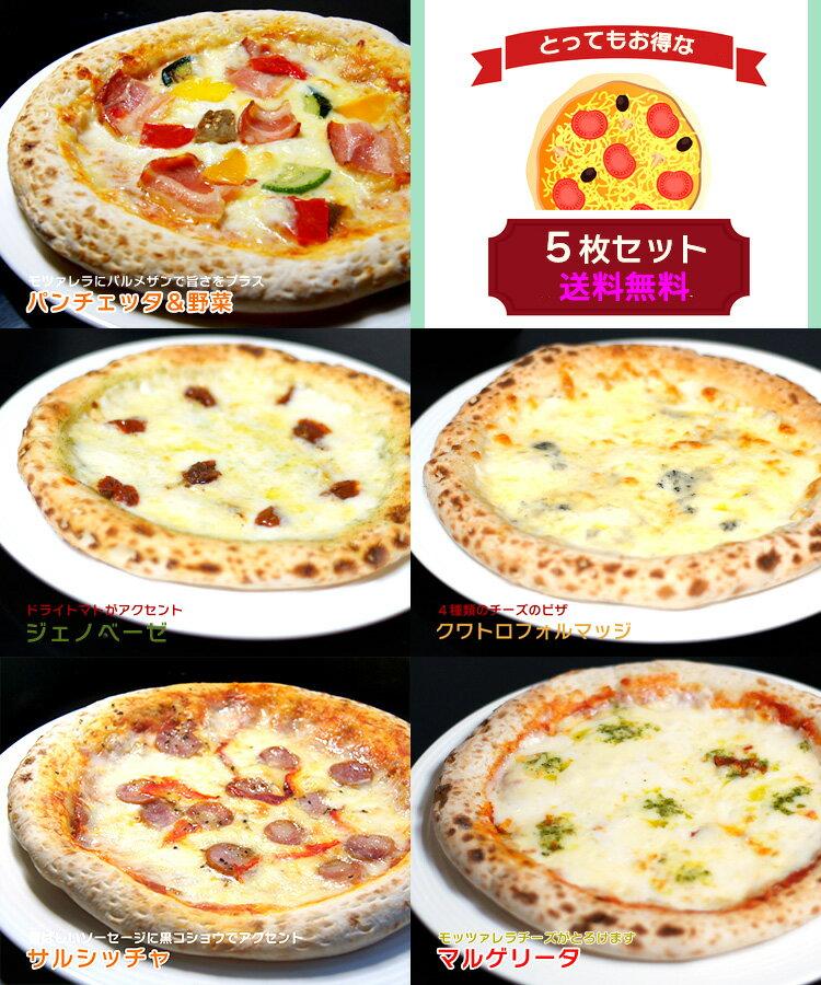 ピザ ステラピザ 9インチ お試し5枚セット(パンチェッタ&野菜、ジェノペーゼ、クワトロフルマッジ、サルシッチャ、マルゲリータ)送料無料 冷凍ピザ ステラピザ