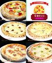 ピザ ステラピザ 9インチ お試し5枚セット(パンチェッタ&野菜、ジェノペーゼ、クワトロフルマッジ、サルシッチャ、…