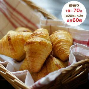 発酵後クロワッサン エリタージュ 70g 1袋約20個入り×3 合計60個 冷凍 パン生地 フランス産 業務用 【箱入り】