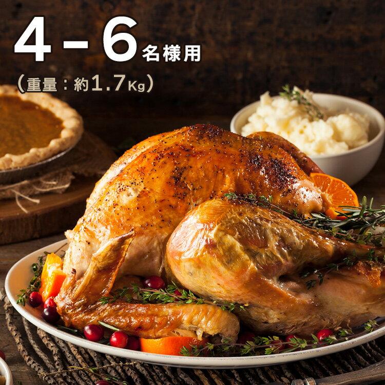 4〜6人分 ローストターキー 約1.7Kg 冷凍 国内加工 クリスマス・感謝祭のメインディッシュに。送料無料