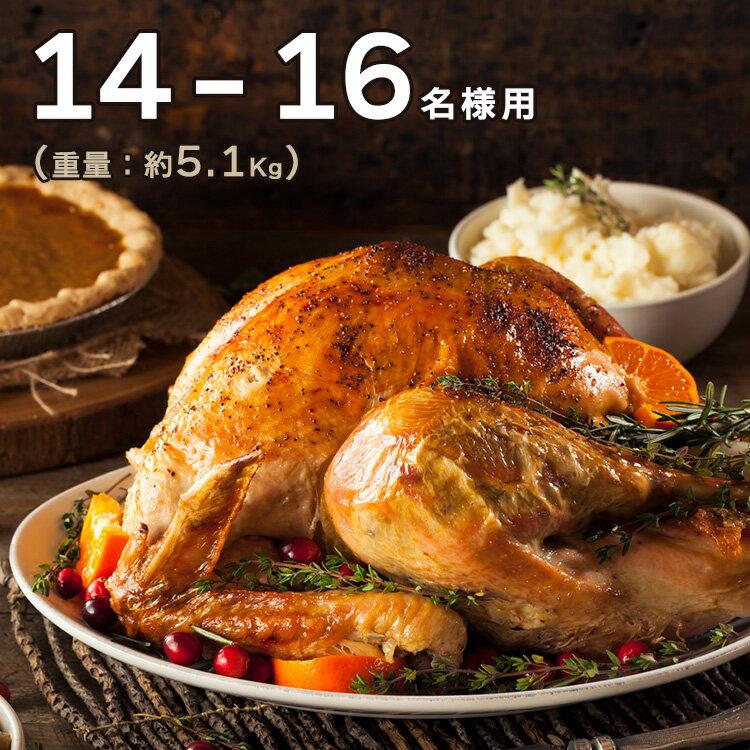 14〜16人分 ローストターキー 約5.1Kg 冷凍 国内加工 クリスマス・感謝祭のメインディッシュに。送料無料