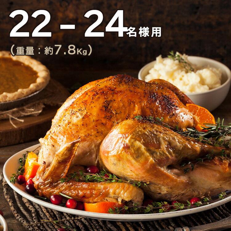 22〜24人分 ローストターキー 約7.8Kg 冷凍 国内加工 クリスマス・感謝祭のメインディッシュに。送料無料【即納可】