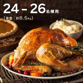 24〜26人分 ローストターキー 約8.5Kg 冷凍 国内加工 クリスマス・感謝祭のメインディッシュに。送料無料【即納可】