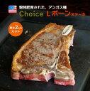 チョイス Lボーンステーキ 骨付きステーキ 厚み2Cm 約400-499g(冷凍)塊肉 牛肉 ステーキ