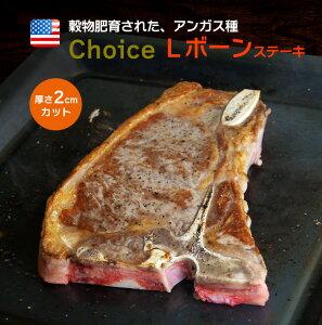 チョイス Lボーンステーキ 骨付きステーキ 厚み2Cm 約300-399g(冷凍)塊肉 牛肉 ステーキ