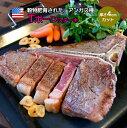 【】チョイス Tボーン 骨付きステーキ 厚み4Cm 約Kgあたり7,365円 1000〜1418g (不定貫)塊肉 牛肉 ステーキ