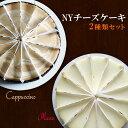 ニューヨークチーズケーキ デュオ カプチーノ&プレーン2個セット 直径20cm 送料無料 アメリカ産 冷凍 カット済み