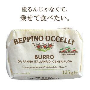 オッチェッリ バター 無塩 125g オッチェリーbeppino occelli イギリス王室御用達 手作りバター 毎週水・金曜日発送