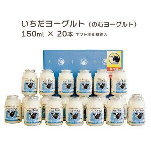 地元牛乳使用、信州市田酪農 いちだヨーグルト(のむヨーグルト プレーン20本)【A12】
