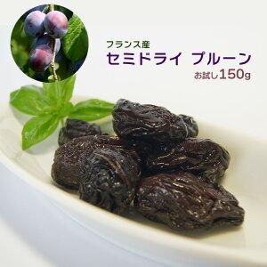フランス・アジャン産 セミドライ プルーン(種あり) 150g (冷蔵)