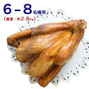 6〜8人分 スモークターキー 約2.2Kg 冷凍 国内加工 クリスマス・感謝祭のメインディッシュに 七面鳥 【即納可】