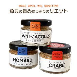 魚介のリエット3種セット(カニ、オマール、貝柱 各30g)(常温)グロワ エ ナチュール製