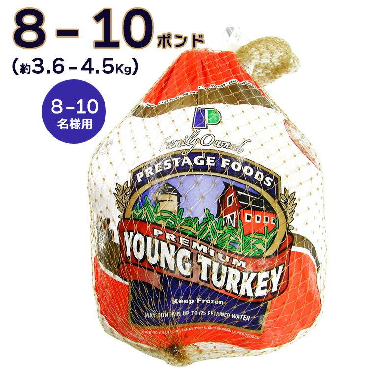 8〜10人分 ターキー 七面鳥 小型 8-10ポンド(約3.6〜4.5Kg、8-10lb) ロースト用 生 冷凍 アメリカ産 クリスマス・感謝祭のメインディッシュに。 送料無料