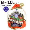 8〜10人分 ターキー 七面鳥 小型 8-10ポンド(約3.6〜4.5Kg、8-10lb) ロースト用 生 冷凍 アメリカ産 クリスマス・感…