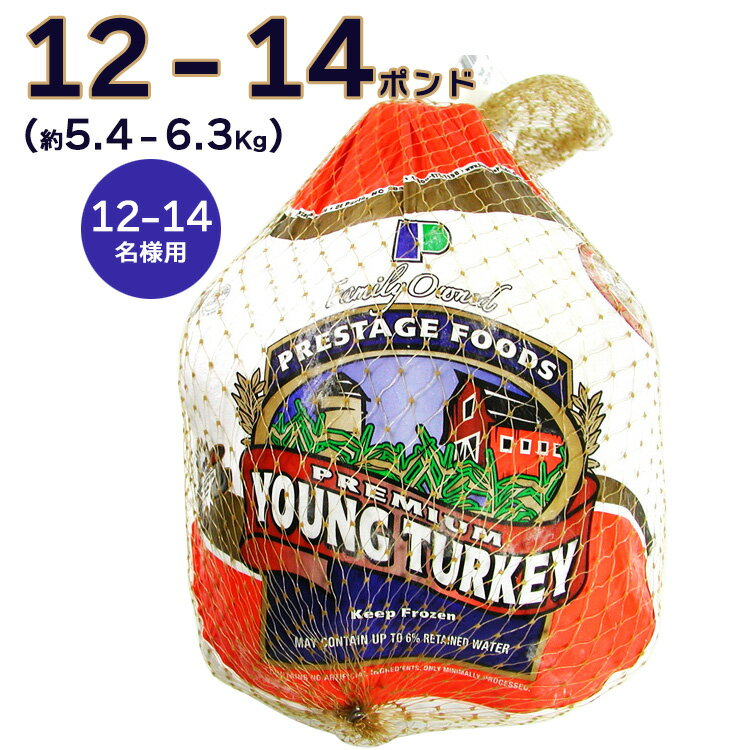 12〜14人分 ターキー 七面鳥 大型 12-14ポンド(約5.4〜6.3Kg、12-14lb) ロースト用 生 冷凍 アメリカ産 クリスマス・感謝祭のメインディッシュに。 送料無料