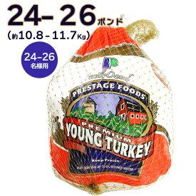24〜26人分 ターキー 七面鳥 大型 24-26ポンド(約10.8〜11.7Kg、24-26lb) ロースト用 生 冷凍 アメリカ産 クリスマス・感謝祭のメインディッシュに。 送料無料【即納可】