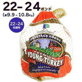 22〜24人分 ターキー 七面鳥 大型 22-24ポンド(約9.9〜10.8Kg、22-24lb) ロースト用 生 冷凍 アメリカ産 クリスマス・感謝祭のメインディッシュに。 送料無料【即納可】