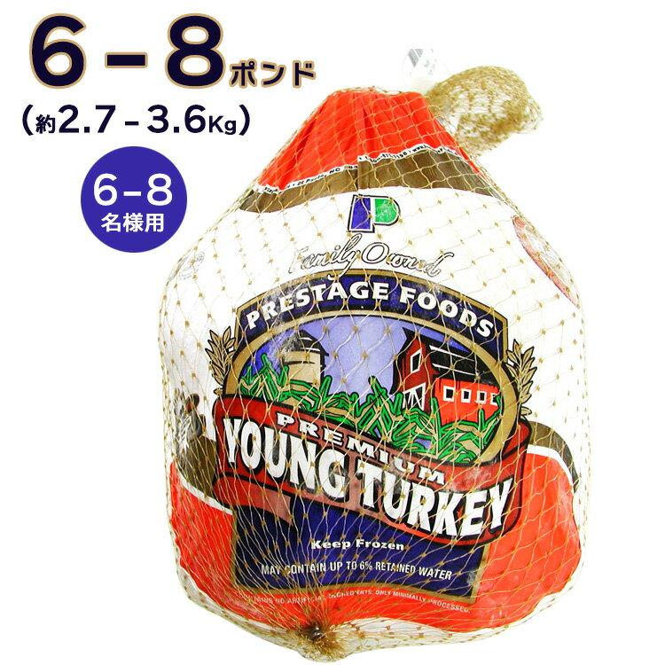 6〜8人分 ターキー 七面鳥 小型 6-8ポンド(約2.7Kg〜3.6Kg、6-8lb) ロースト用 生 冷凍 アメリカ産 クリスマス・感謝祭のメインディッシュに。 送料無料