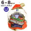 6〜8人分 ターキー 七面鳥 小型 6-8ポンド(約2.7Kg〜3.6Kg、6-8lb) ロースト用 生 冷凍 アメリカ産 クリスマス・感…